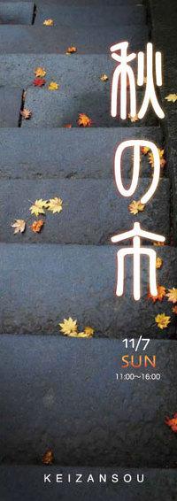 Akinoichi20101107