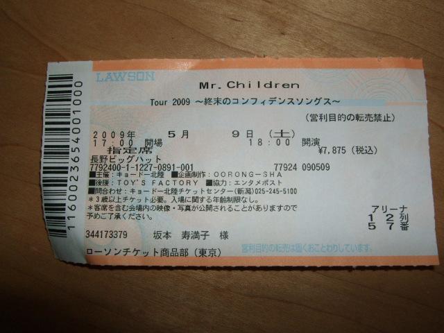 2009_0511hibi0027